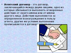 Договор агентирования это
