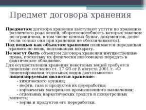 Договор хранения ГК РФ