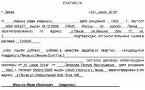 Расписка за квартиру образец бланк