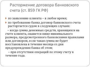 Договор банковского счета ГК РФ
