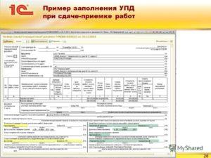 Универсальный передаточный документ - УПД образец бланк