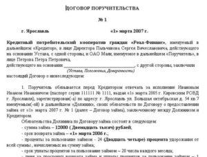 Договор поручительства Сбербанка образец бланк