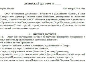 Агентский договор на оказание услуг образец бланк