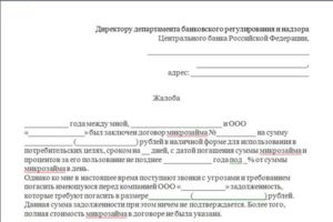 Как написать жалобу в ЦБ РФ образец