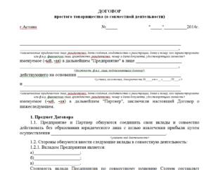 Заключение устного договора на оказание услуг