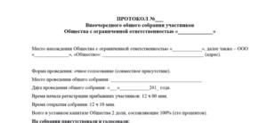 Кто подписывает протокол общего собрания участников ООО