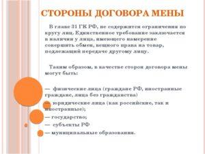 Договор мены ГК РФ