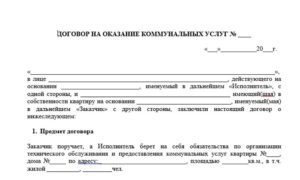 Договор оказания коммунальных услуг, агентский