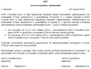 Акт зачета взаимных требований между юридическими лицами