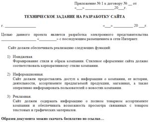 Договор на разработку сайта образец бланк