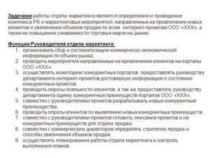 Должностная инструкция руководителя отдела маркетинга образец бланк