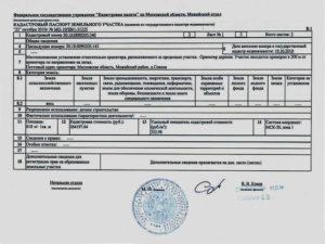 Где заказать кадастровый паспорт на земельный участок