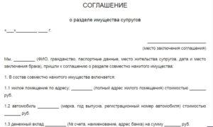 Соглашение о разделе совместно нажитого имущества образец бланк
