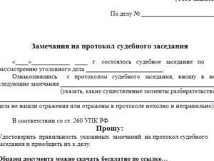 Замечания на протокол судебного заседания образец бланк