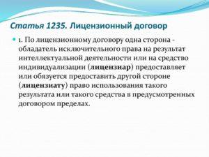 ГК лицензионный договор