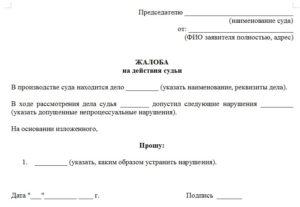 Жалоба председателю суда образец бланк