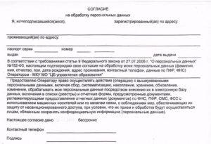 Заявление о согласии на обработку персональных данных образец бланк
