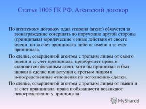 Агентский договор гк