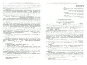 Подача иска в арбитражный суд
