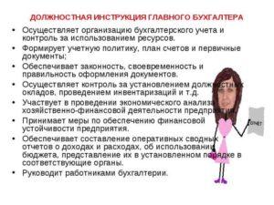 Должностные обязанности заместителя главного бухгалтера
