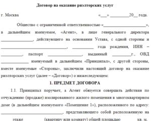 Договор на оказание риэлторских услуг по аренде образец бланк