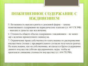 Договор пожизненного содержания с иждивением ГК РФ