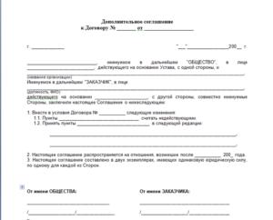 Как составить дополнительное соглашение к договору