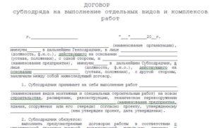 Договор субподряда на выполнение работ образец бланк