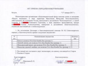 Акт приема-передачи по договору дарения, образец