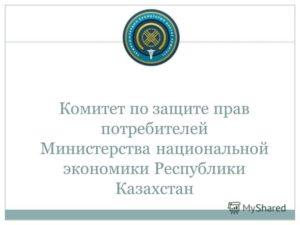 Комитет по защите прав потребителей