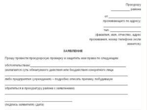 Как написать заявление в прокуратуру образец