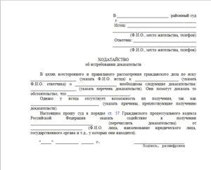 Ходатайство в суд об истребовании документов
