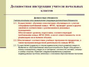 Должностная инструкция учителя начальных классов образец бланк должностные обязанности