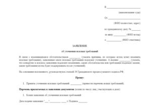 Уточнение исковых требований в арбитражном процессе образец бланк