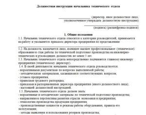 Должностная инструкция начальника технического отдела образец бланк