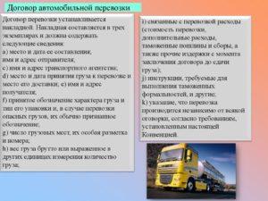 Договор международной перевозки образец бланк