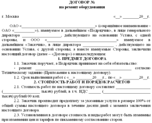 Договор на обслуживание холодильного оборудования образец бланк