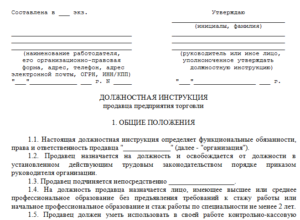Должностная инструкция продавца-консультанта образец бланк
