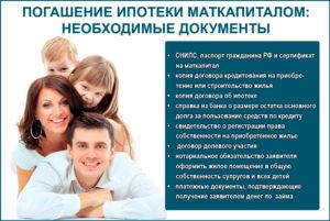 Погашение ипотеки материнским капиталом документы