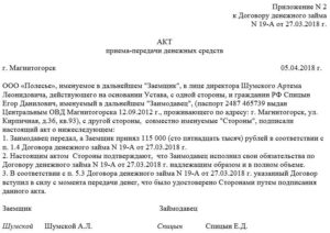 Акт приема-передачи физическими лицами денежных средств по договору займа