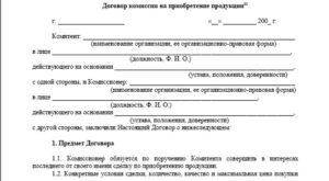 Форма договора комиссии