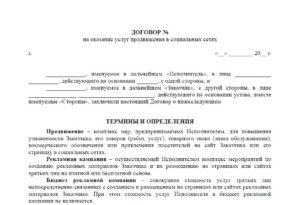 Договор оказания услуг по размещению рекламы на автомобиле