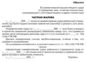Частная жалоба на определение районного суда образец бланк