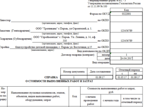 Справка КС-3 образец бланк