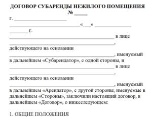 Договор субаренды комнаты в квартире образец бланк