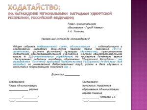 Письмо-ходатайство о награждении образец бланк