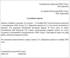 Служебная записка о премировании сотрудников образец бланк