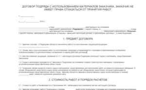 Расторжение договора подряда по инициативе подрядчика