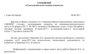 Письмо судебным приставам об увольнении должника образец бланк