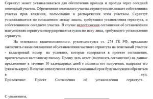 Договор сервитута земельного участка образец бланк